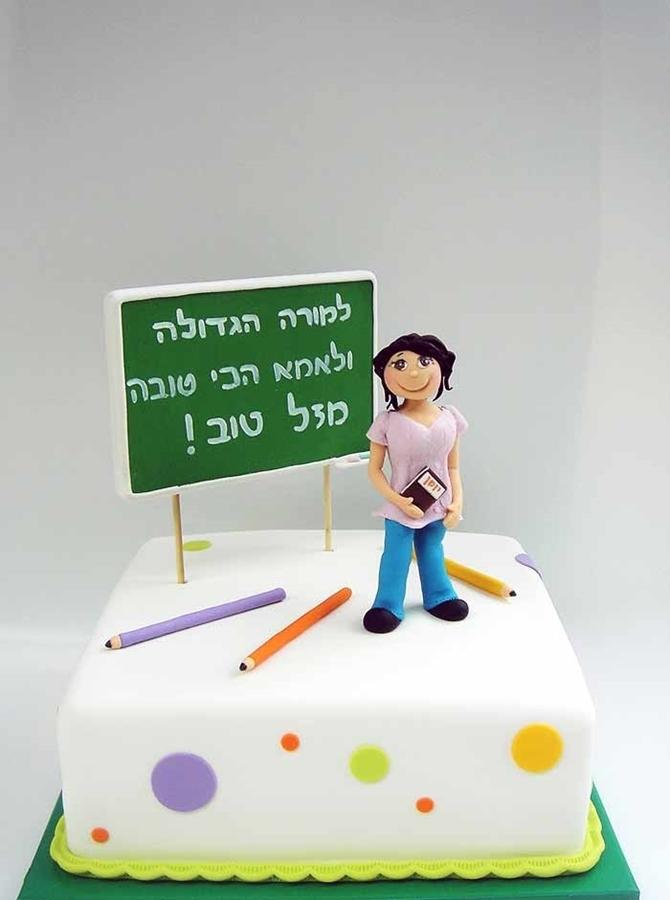 תמונה של עוגת יום הולדת למורה